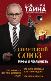 Советский Союз:мифы и реальность