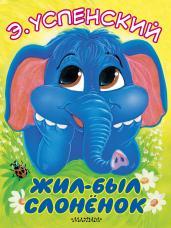 Жил-был слонёнок.Большие книжки для маленьких