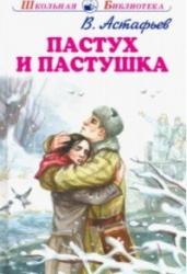 Пастух и пастушка/ШБ