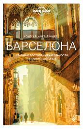 Барселона. Lonely Planet