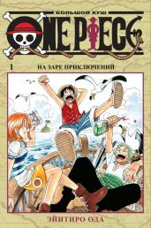 One Piece.Большой куш.Кн.1+с/о