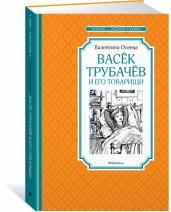 Васек Трубачев и его товарищи. Кн. 1