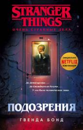 Stranger Things.Подозрения