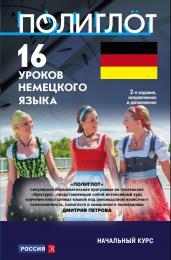 16 уроков Немецкого языка.Начальный курс