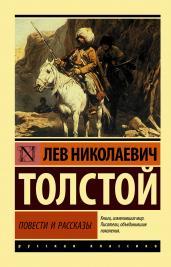 Повести и рассказы/Экскл.кл
