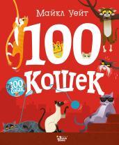 100 кошек