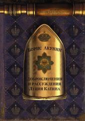 Доброключения и рассуждения Луция Катина.Кн.6