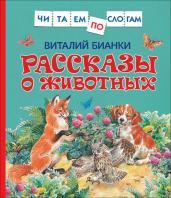 Рассказы о животных. Бианки В. (Читаем по слогам)
