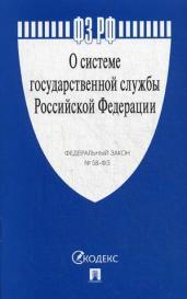 """ФЗ """"О системе государственной службы РФ""""2019"""