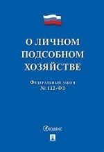 """ФЗ """"О личном подсобном хозяйстве""""2019"""