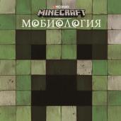 Minecraft. Мобиология