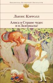 Алиса в Стране чудес и в Зазеркалье/БВЛ