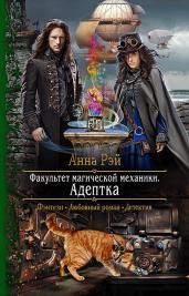 Факультет магической механики. Адептка/РФ