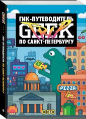 Geek Trip путеводитель по Санкт-Петербургу
