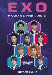 EXO.Музыка с другой планеты.Биография группы