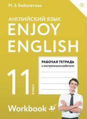 Английский язык. Enjoy English. 11 класс. Рабочая тетрадь. ФГОС