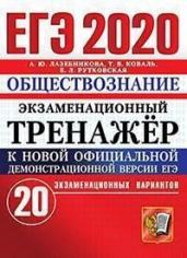 ЕГЭ 2020. Экзаменационный тренажёр. Обществознание. 20 экзаменационных вариантов