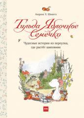 Тильда Яблочное Семечко. Чудесные истории из переу