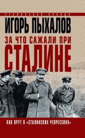 """За что сажали при Сталине.Как врут о """"сталинских"""