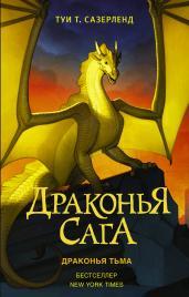 Драконья сага.Кн.10.Драконья тьма