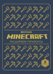 Расширяем горизонты. Minecraft