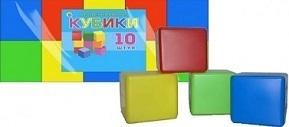 Кубики выдувные 10 шт. (Арт. К10-0812)