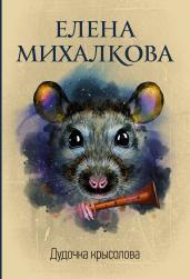 Дудочка крысолова(нов)/м