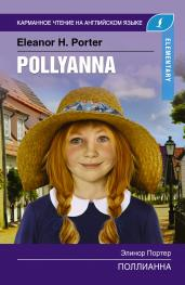 Поллианна. Elementary