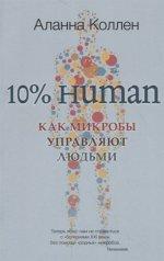 10% HUMAN.Как микробы управляют людьми/м
