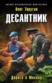Десантник.Дорога в Москву/ВИФ