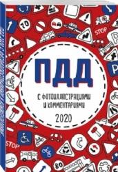 ПДД 2020 с фотоиллюстрациями и комментариями (с последними изменениями и дополнениями)