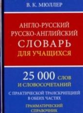 АР-РА словарь для учащихся 25000 слов с транскр.