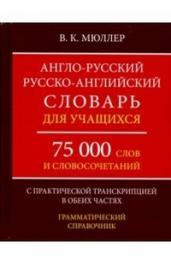 АР-РА словарь для учащихся 75000 слов с транскр.