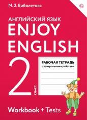 Биболетова, Денисенко, Трубанева: Enjoy English. Английский язык. 2 класс. Рабочая тетрадь