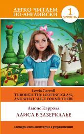 Алиса в Зазеркалье.Уровень 1