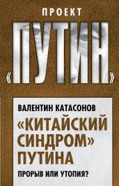 """""""Китайский синдром"""" Путина.Прорыв или утопия?"""