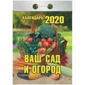 К/о 2020. Ваш сад и огород