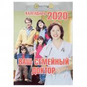 К/о 2020. Ваш семейный доктор