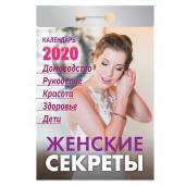 К/о 2020. Женские секреты