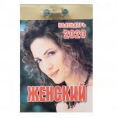К/о 2020. Женский