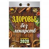 К/о 2020. Здоровье без лекарств