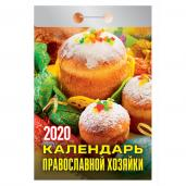 К/о 2020. Календарь православной хозяйки