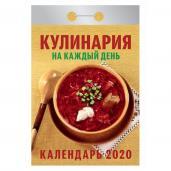 К/о 2020. Кулинария на каждый день