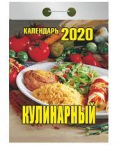 К/о 2020. Кулинарный