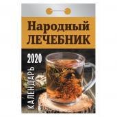К/о 2020. Народный лечебник