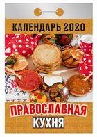 Православная кухня. Календарь отрывной на 2020 год