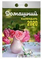 Домашний. Календарь отрывной на 2020 год