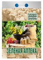 Зеленая аптека. Календарь отрывной на 2020 год