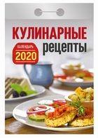 Кулинарные рецепты. Календарь отрывной на 2020 год