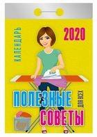 Полезные советы для всех. Календарь отрывной на 2020 год